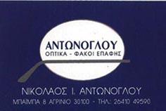 AntonoglouBanner
