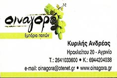 Oinagora banner