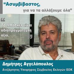 Αγγελόπουλος ΕΟΚ