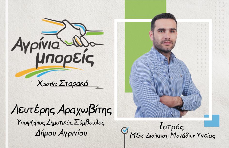 araxovitis