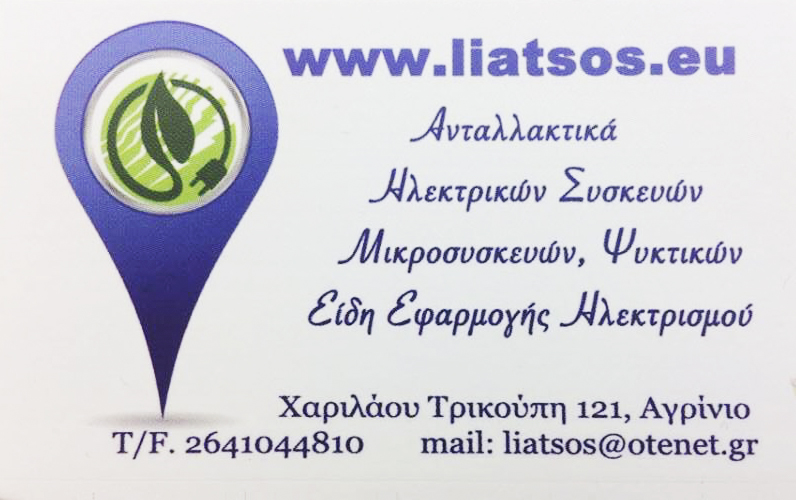liatsos