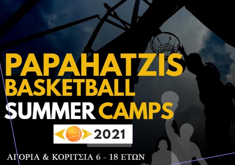 Το PAPAHATZIS BASKETBALL SUMMER CAMP επιστρέφει για να προσφέρει όμορφες μπασκετικές στιγμές!