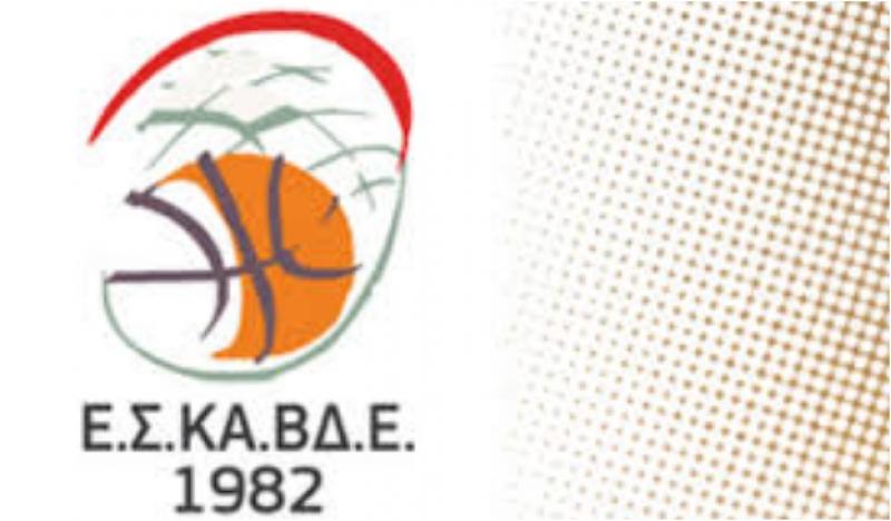 ΕΣΚΑΒΔΕ: Ανακοίνωση για τα πρωταθλήματα